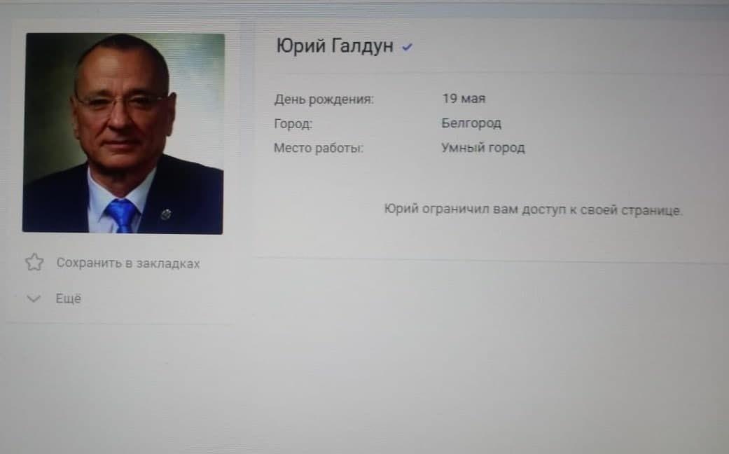Галдун спрятался от The Moscow Post Версии