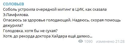 «Опасаюсь за здоровье голодающей»: Владимир Соловьёв о митинге Соболь в ЦИК
