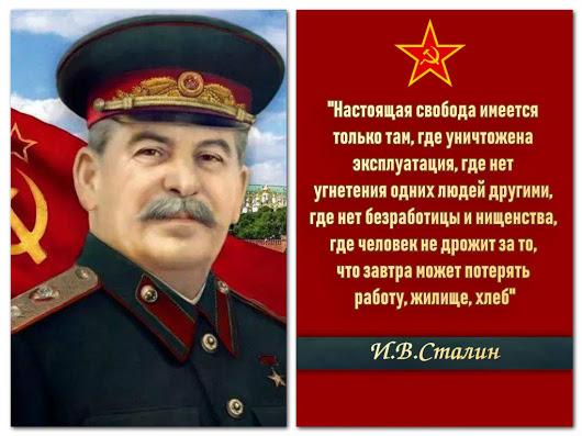 Товарищ Сталин, как Вы нужны…