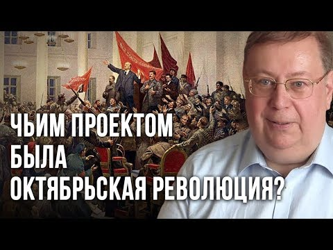 А.В. Пыжиков: Чьим проектом была Октябрьская революция?