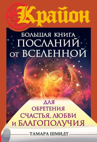 Тамара Шмидт Крайон. Большая книга посланий от Вселенной. Часть II. Глава 5. №1.