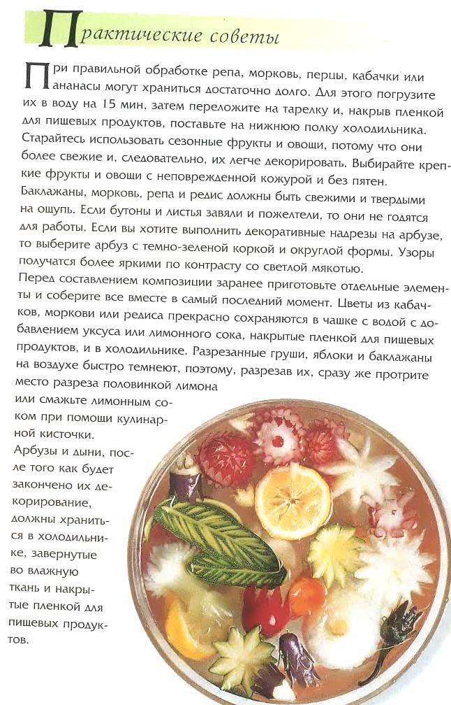 Карвинг из овощей и фруктов своими руками