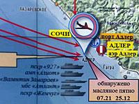 Полковник армии РФ: самолет минобороны Ту-154 взорвали по приказу Суркова и Кадырова