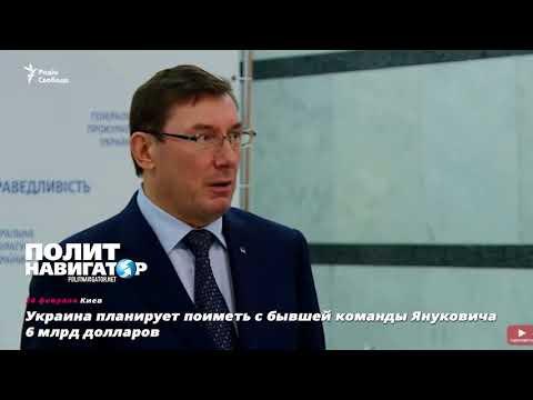 Украина планирует поиметь с бывшей команды Януковича 6 млрд долларов