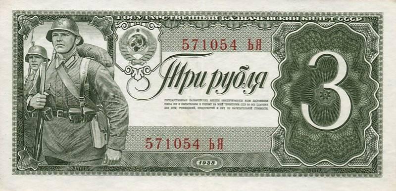 Сюжеты на советских банкнотах 1938 года: если завтра в поход