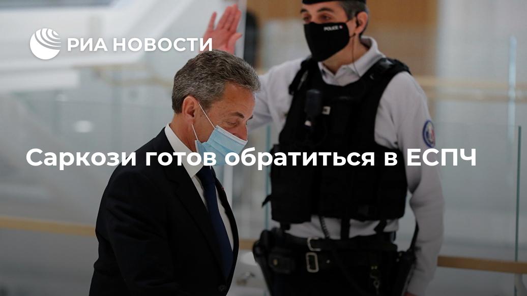 Саркози готов обратиться в ЕСПЧ