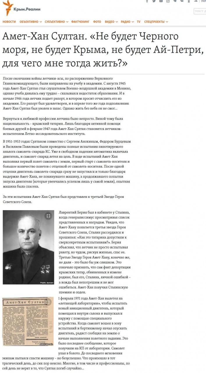 Как Сталин не дал Амет-Хан Султану звезду Героя