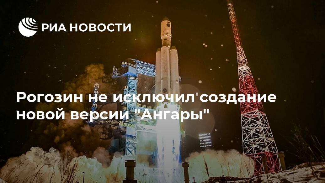 """Рогозин не исключил создание новой версии """"Ангары"""" Лента новостей"""