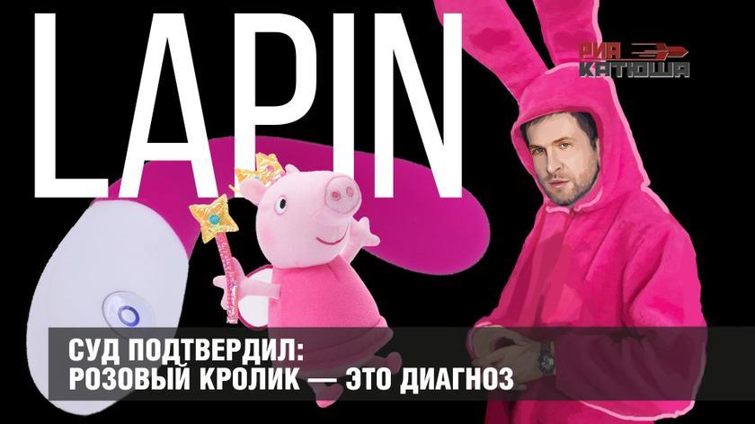 Суд подтвердил: розовый крол…