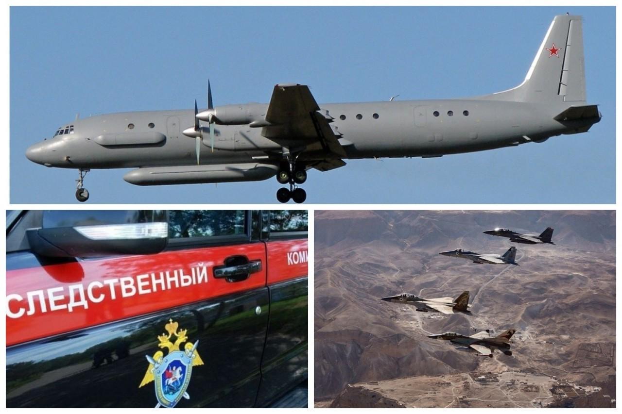 Израиль представил свою версию крушения Ил-20