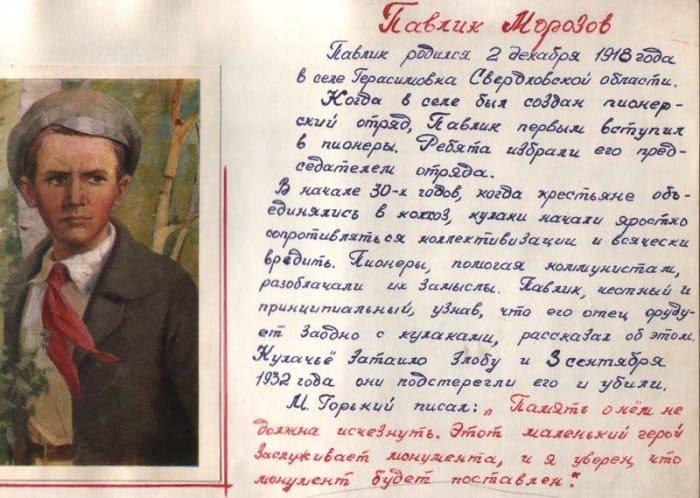 История Павлика Морозова – пионера-героя эпохи СССР