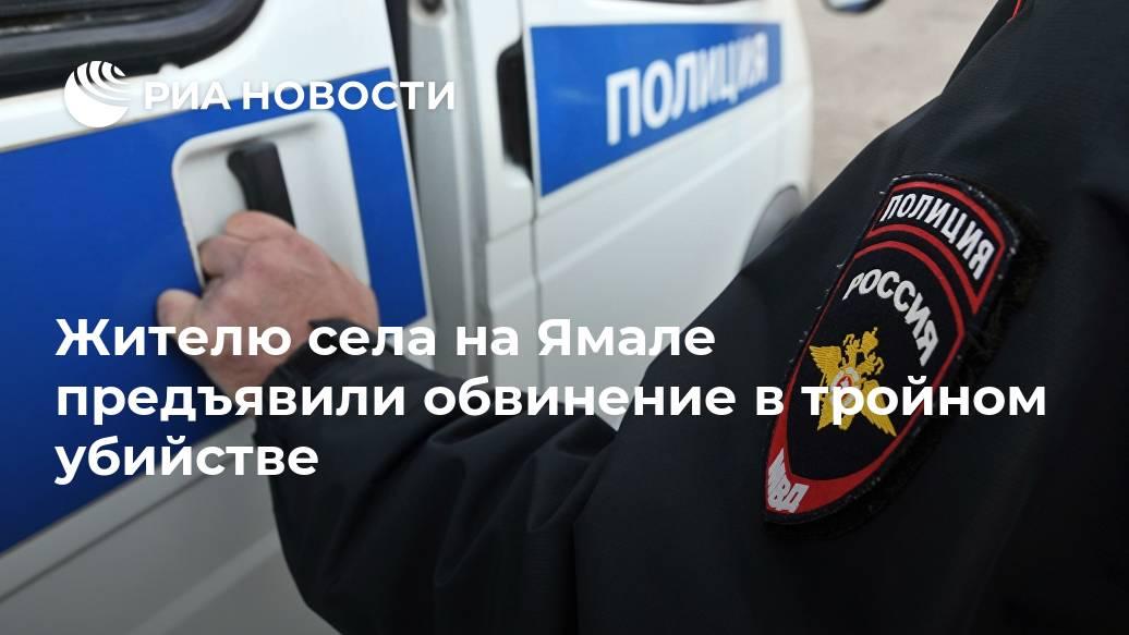Жителю села на Ямале предъявили обвинение в тройном убийстве Лента новостей