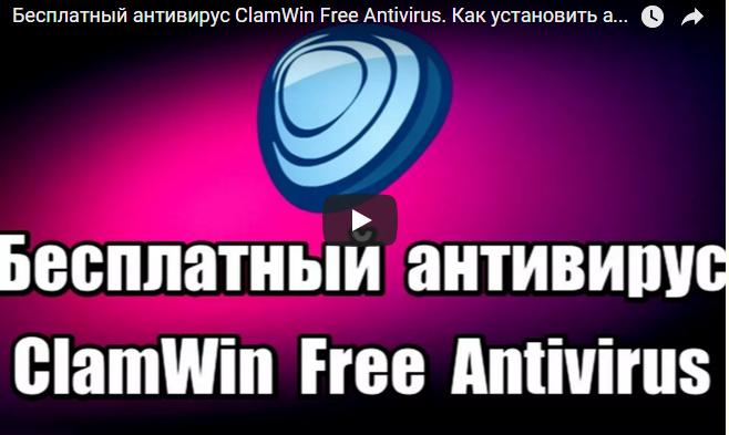 Бесплатный антивирус ClamWin Free Antivirus. Как установить антивирус.