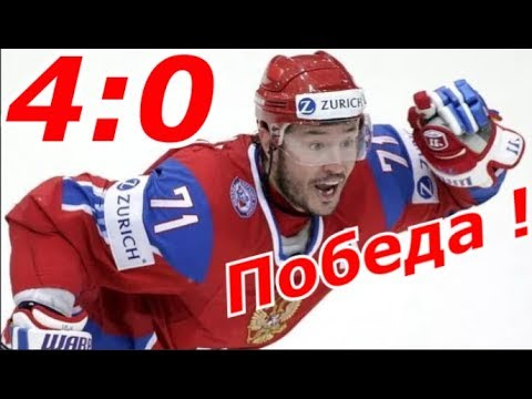 Россия - Сша 4-0 Хоккей 2018, Олимпиада Пхенчхан