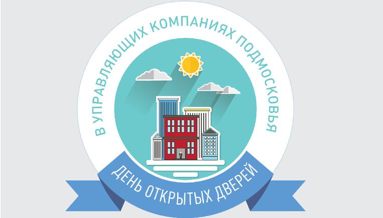 УК Подольска ответят на вопр…