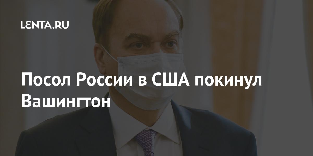 Посол России в США покинул Вашингтон Мир