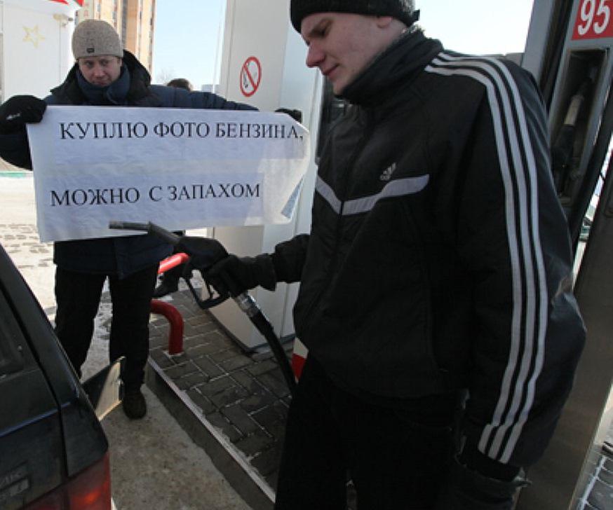 «У нас в бензине бензина нет, 70% его цены — это акциз. То, что берет государство»