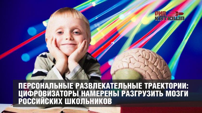 Персональные развлекательные траектории: цифровизаторы намерены разгрузить мозги российских школьников россия
