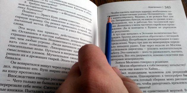 Как научиться читать в 3 раза быстрее за 20 минут чтения, скорость, читать, чтобы, текста, слова, время, карандаш, минуту, скорости, зрение, строчки, карандаша, быстрее, количество, тексту, получилось, среднем, строчке, больше