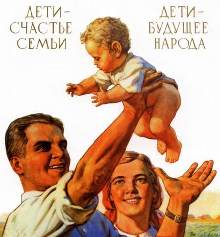 Нужен ли в России налог на бездетность?