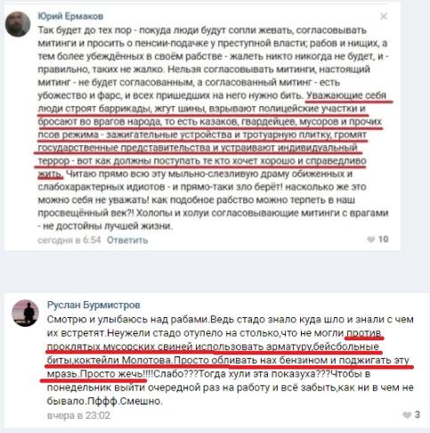 «Гастмайданеры» уже в Москве. Александр Роджерс