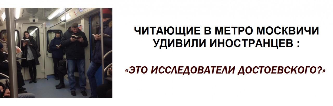 Читающие в метро москвичи удивили иностранцев : «Это исследователи Достоевского?»