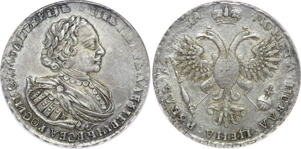 Петровский серебряный рубль