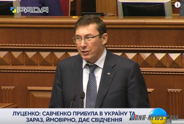 Луценко: Савченко планировала забросать депутатов гранатами и добивать из автоматов тех, кто выживет