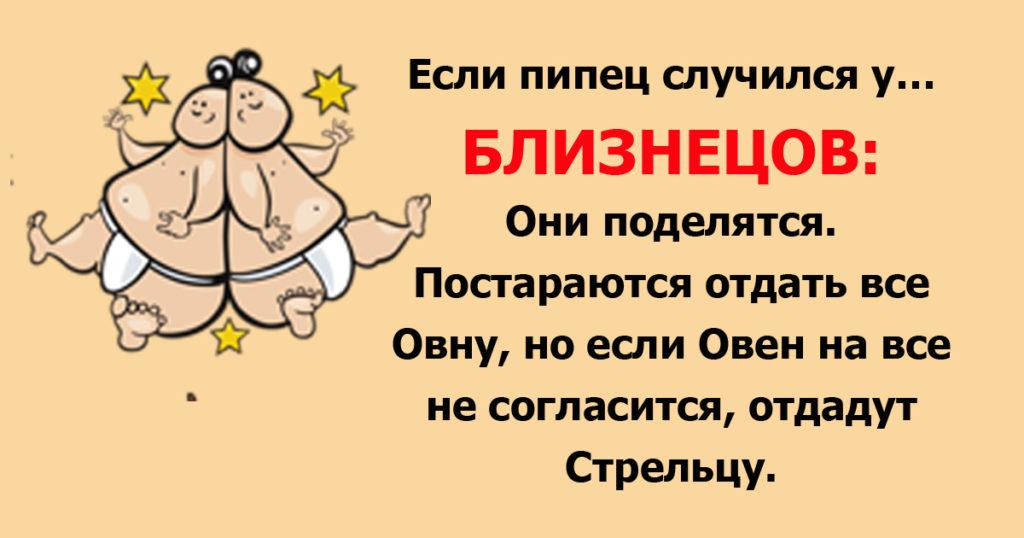 Гороскоп смешной картинки, открытка марта