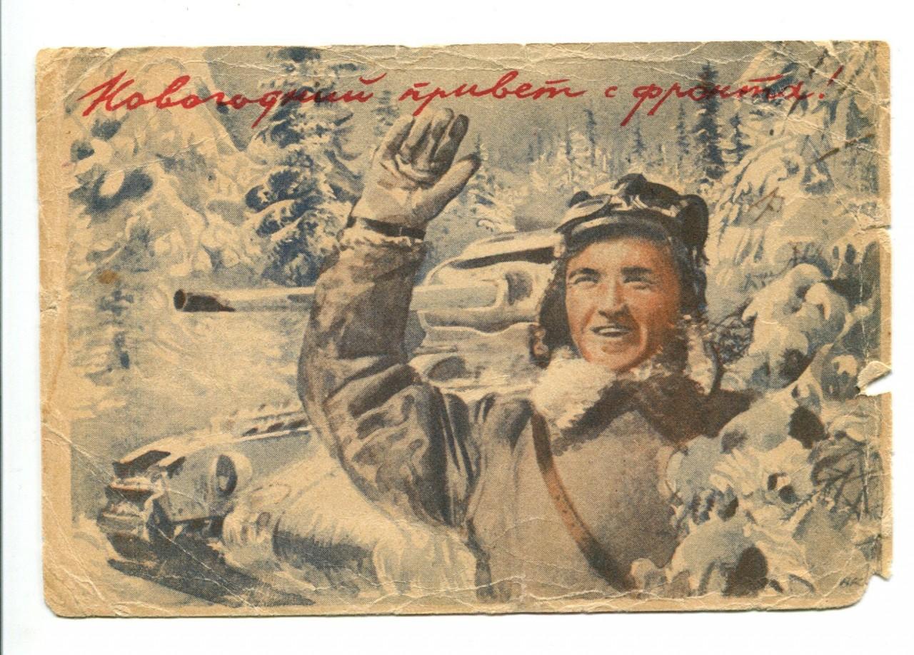 Новогодние открытки времен войны