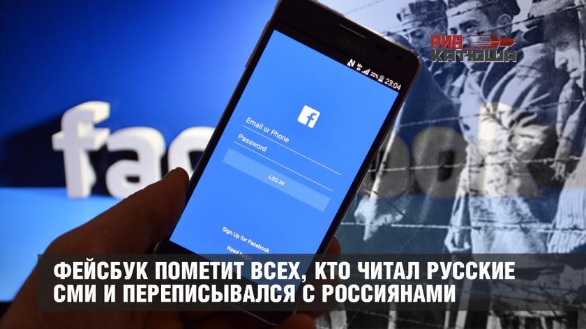 Свобода слова по-американски: Фейсбук пометит всех, кто читал русские СМИ и переписывался с россиянами