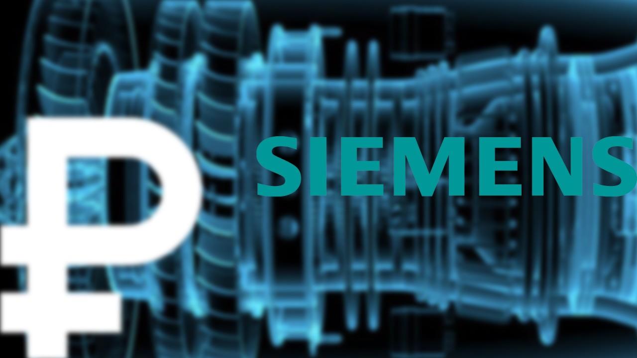 Siemens'у могут настучать по…