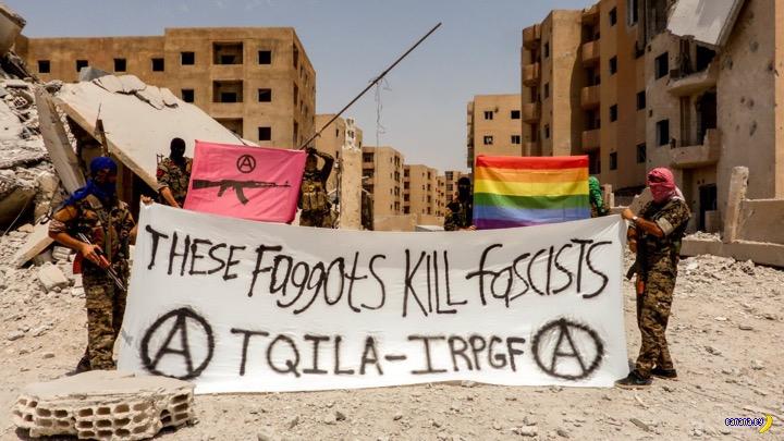 Гомосексуалисты против ИГИЛ