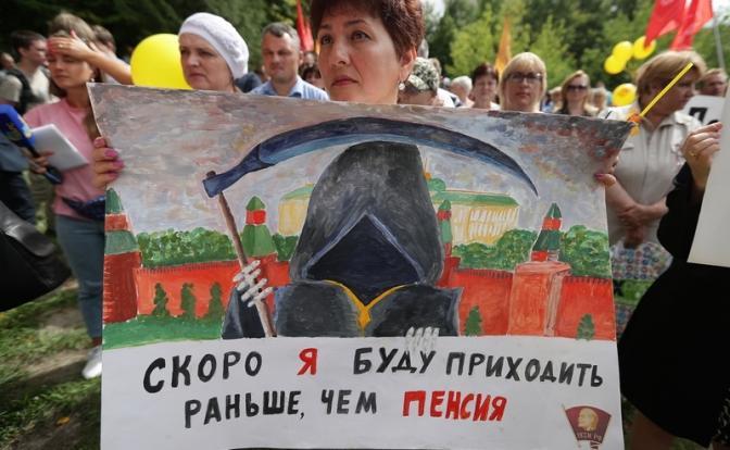 Кремль превращает пенсионный референдум в фарс