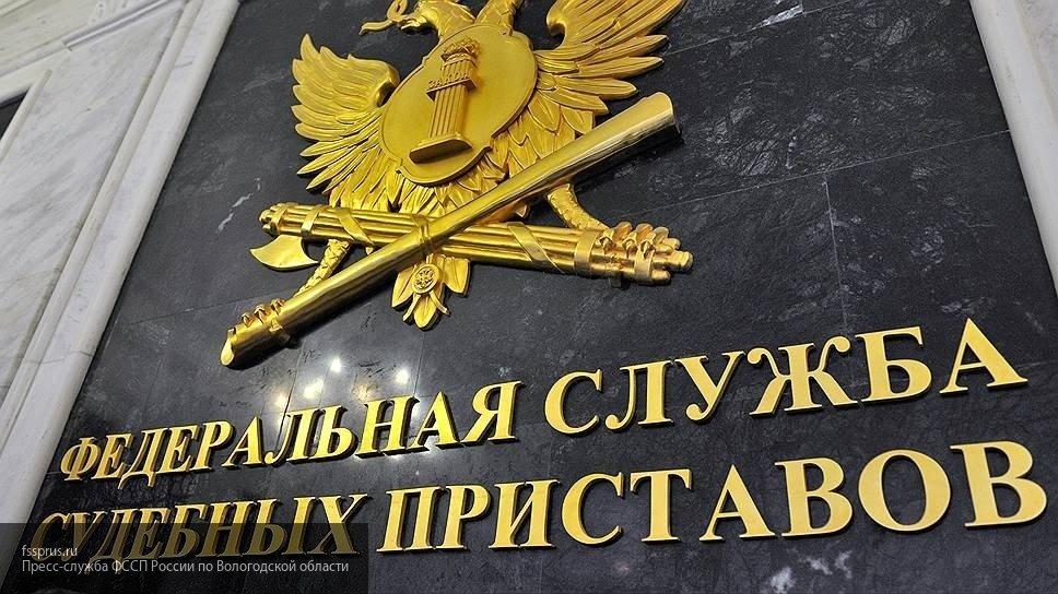 Во Владивостоке судебные приставы обнаружили неплательщика с помощью автосервиса