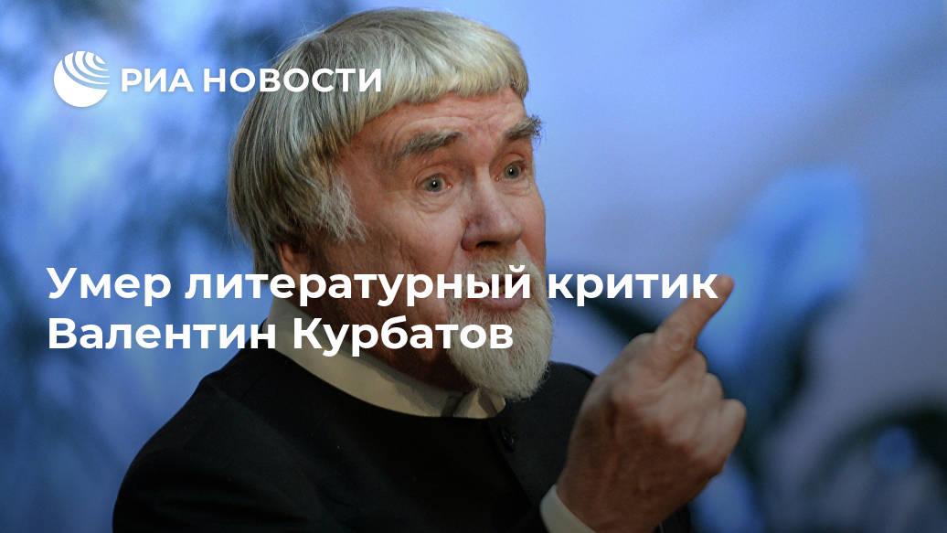 Умер литературный критик Валентин Курбатов Лента новостей