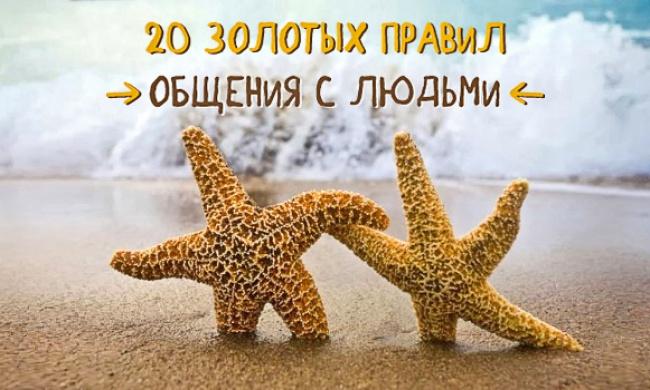 20 золотых правил общения с людьми