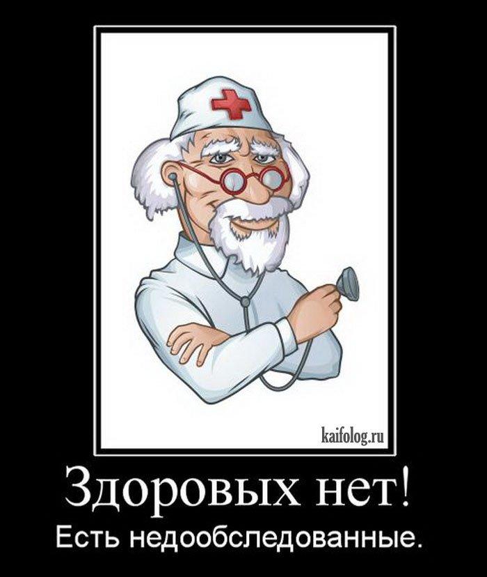 Конвульсиум злых медиков и разговорчивых пациентов