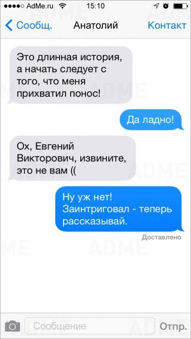 Неожиданные СМС-переписки