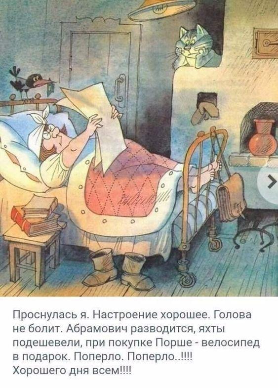 Я настолько неизбалованная баба, что однажды муж принёс мне чай в постель и я разрыдалась… Юмор,картинки приколы,приколы,приколы 2019,приколы про