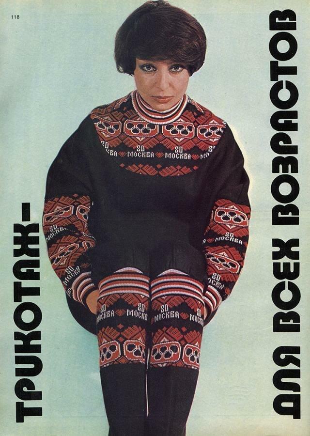 Страница 118 издания «Новые товары России», 1980 история, ретро, фото