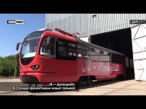 «Я — Донецкий!»: В столице презентовали новый трамвай