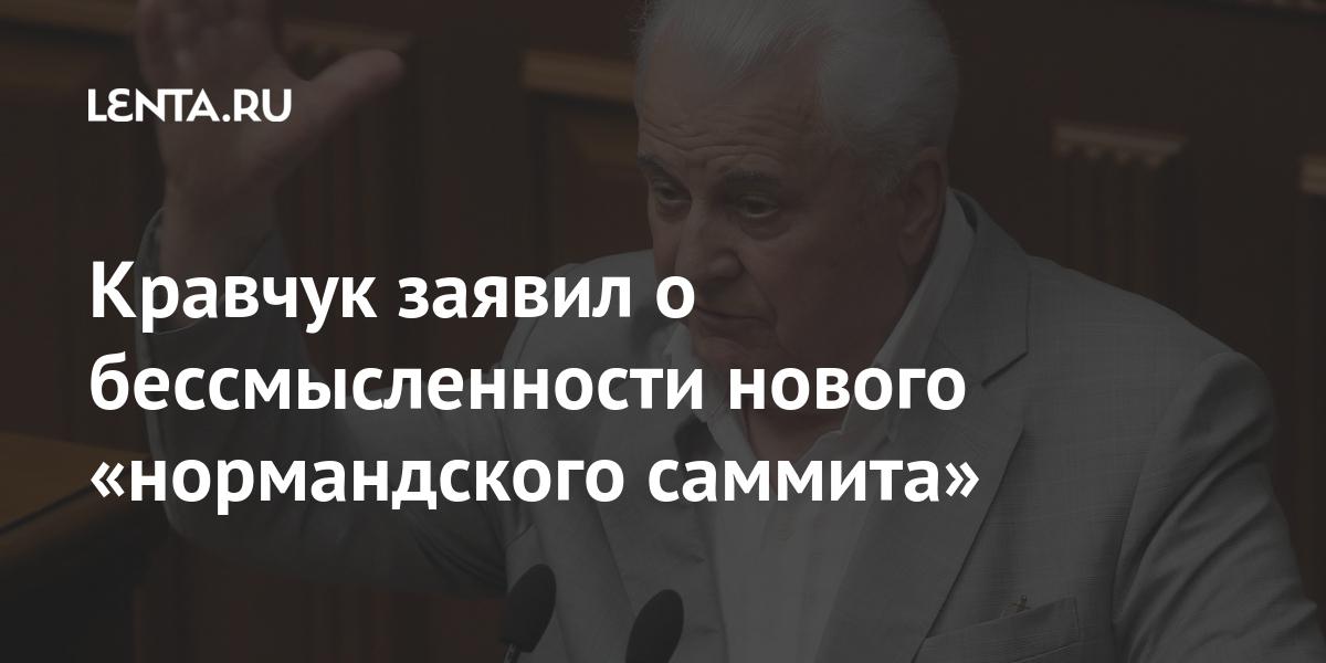 Кравчук заявил о бессмысленности нового «нормандского саммита» Бывший СССР