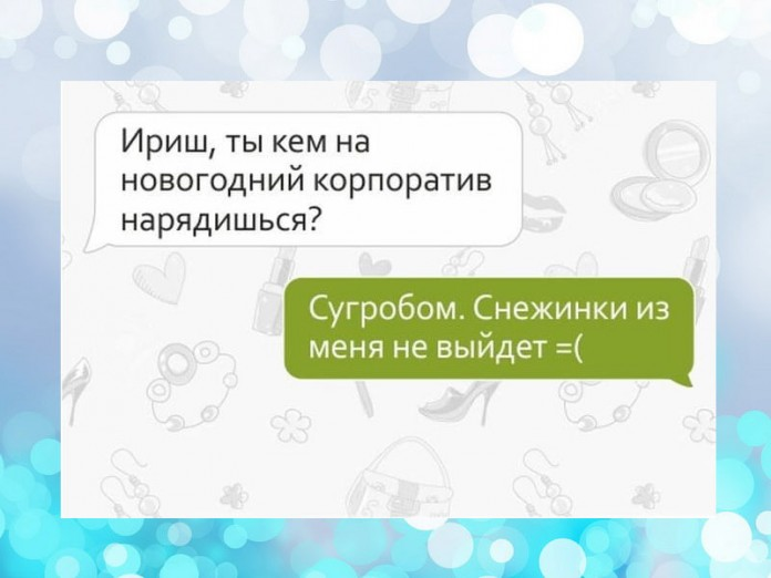 Смешные СМС, которые могли н…