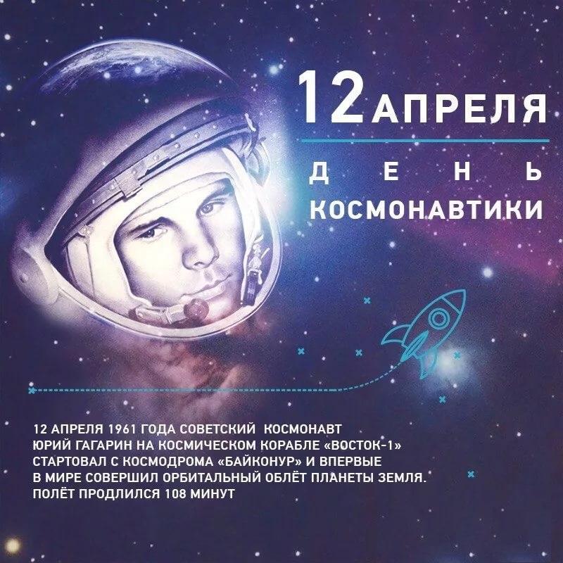 Открытка ко дню космонавтике