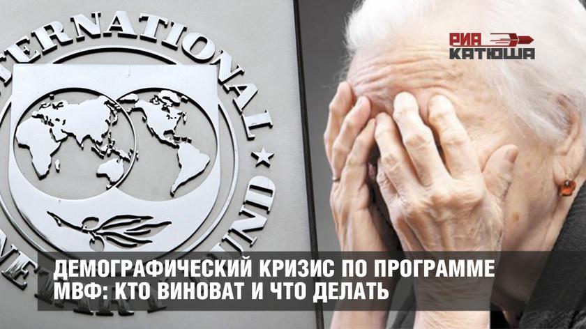 Демографический кризис по программе МВФ: кто виноват и что делать