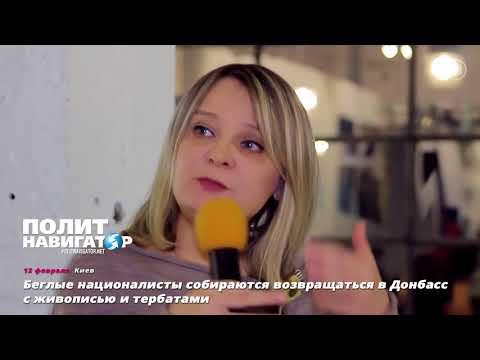 Беглые националисты собрались возвращаться в Донбасс с проектами и тербатами