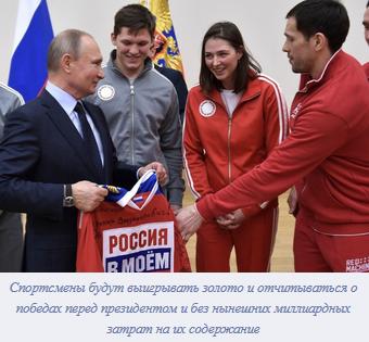 Закрываем профессиональный спорт! 200 сэкономленных государственных миллиардов – это бюджеты трех регионов РФ