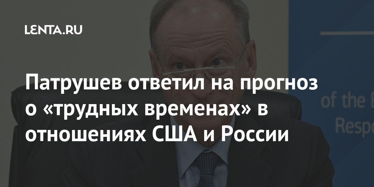 Патрушев ответил на прогноз о «трудных временах» в отношениях США и России Россия