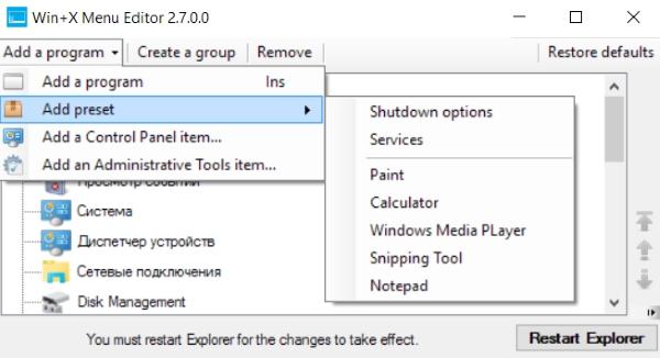 Настройка меню Win+X в Windows 8 и 10